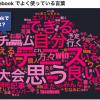 Facebookのアプリは悪用のリスクがあるのか?