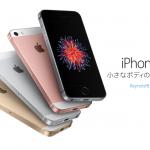 iPhoneSEなどが急に5,000円値下げ。