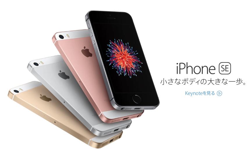 iPhoneSE大きさ