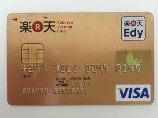 まとめ)持って行ったクレジットカード&使用したラウンジ。(&なりすまし再勃発)