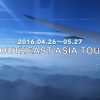 動画:Southeast Asia tour movie