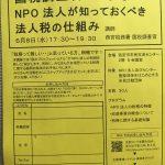 保護中: ふるさと納税をして、認定NPO法人にも寄付した場合のリスク