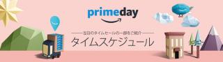 今日は年に一度のAmazon「Prime day」