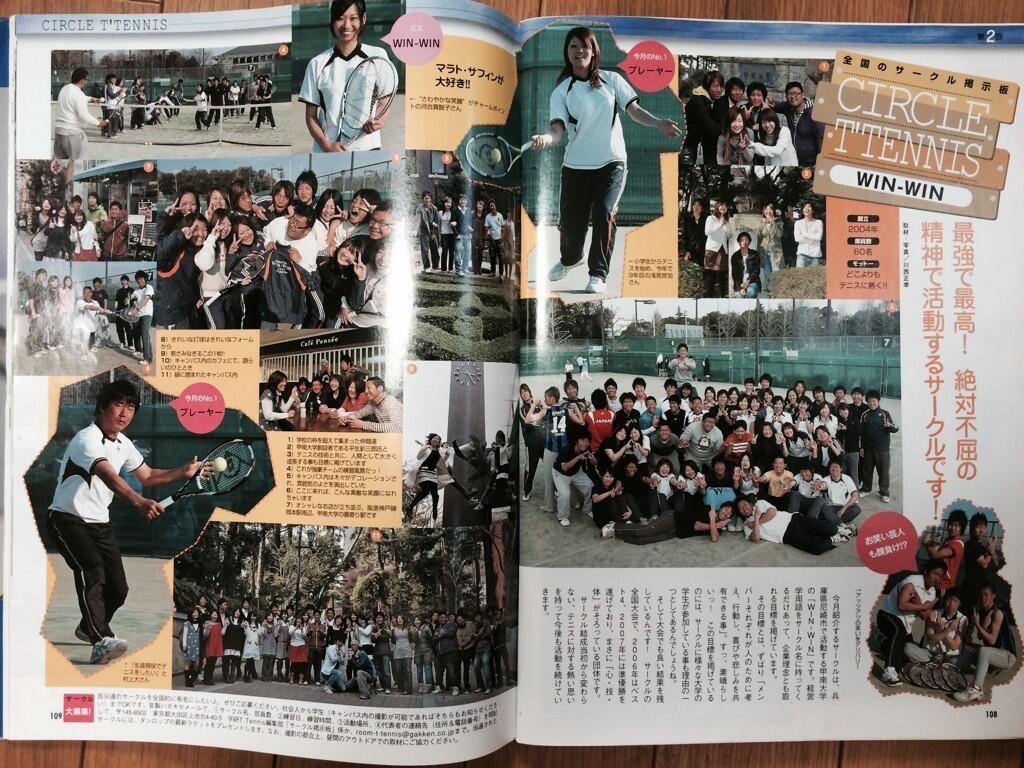 テニス雑誌①