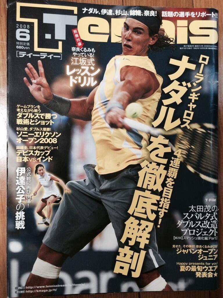 テニス雑誌②