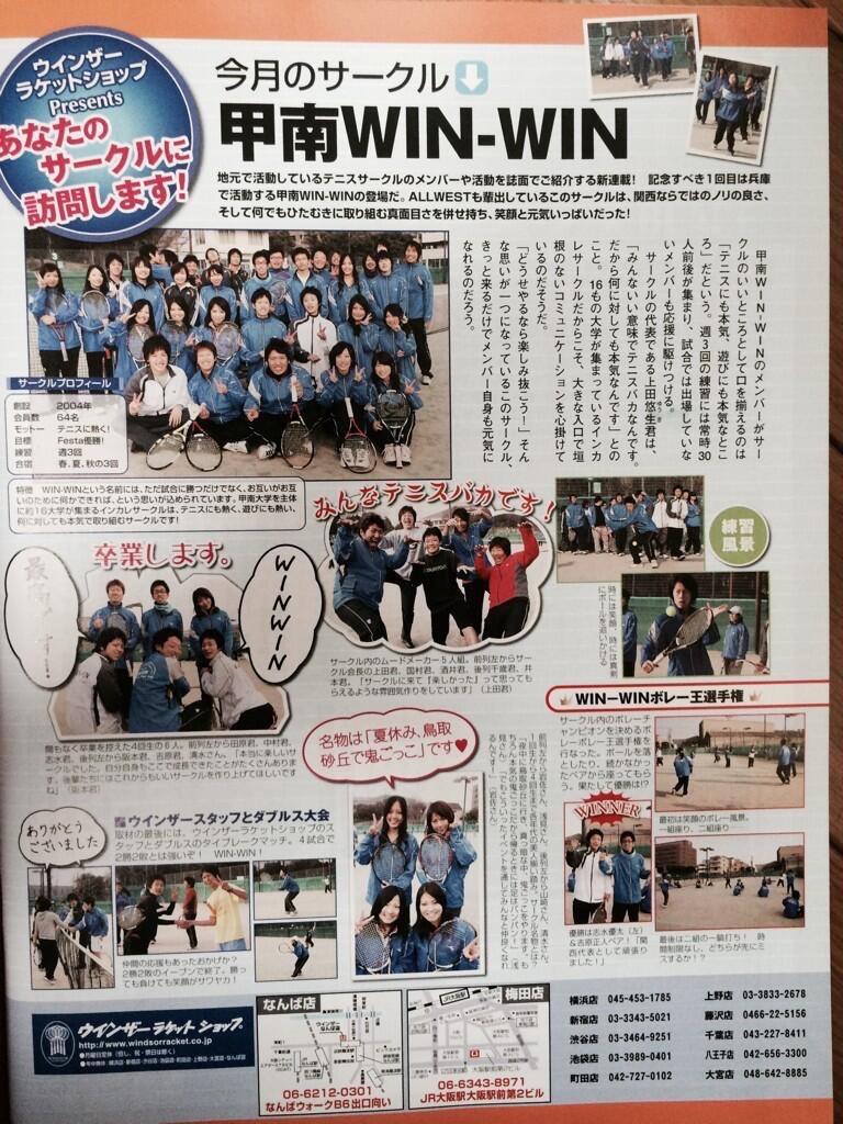 テニス雑誌③