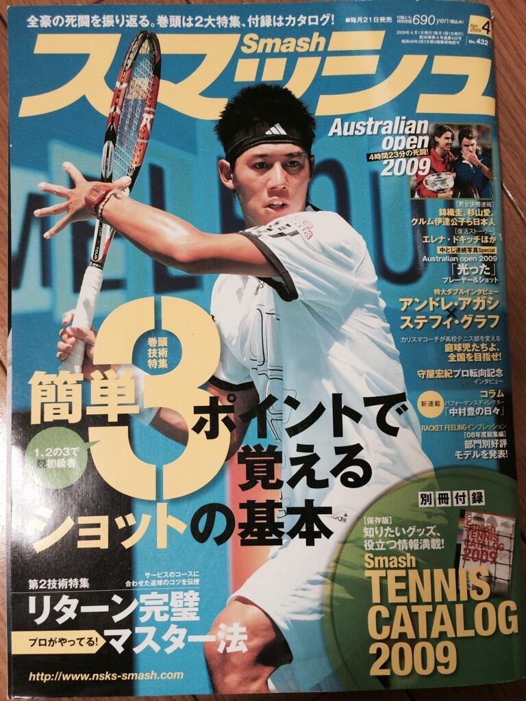 テニス雑誌④