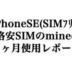 iPhoneSE(SIMフリー)&格安SIMのmineo、3ヶ月使用レポート