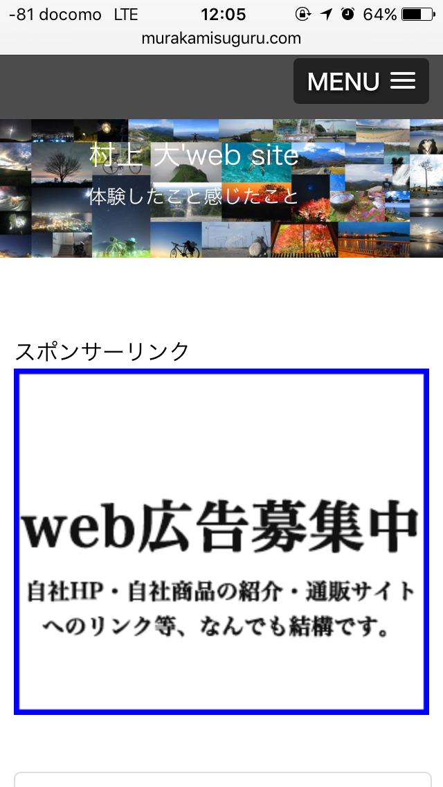 web広告募集中モバイル