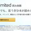 アマゾンキンドルアンリミテッドに登録してみた(Amazon Kindle Unlimited)