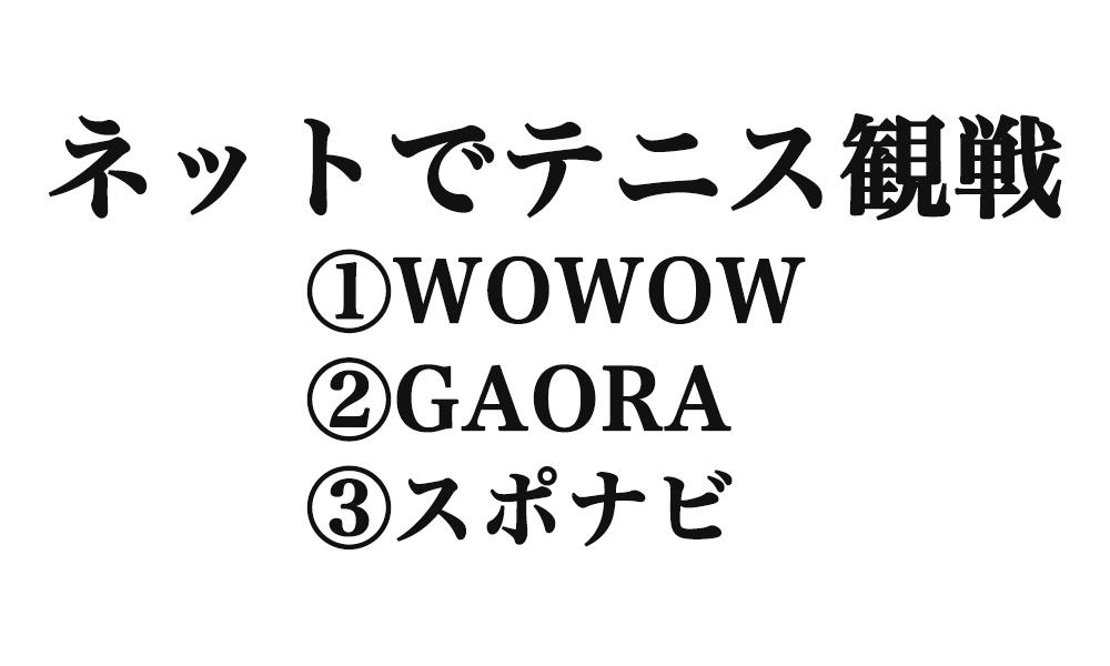 ネットでテニス観戦①WOWOW②GAORA③スポナビ