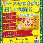 """""""西日本初""""大阪梅田にあるテニスバー「Grand slam」に行ってみた"""