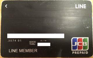 LINE Payカードを使ってみた。1枚持ってても損はなし。