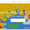 すごい旅人求人サイト「SAGOJO」で仕事してみた