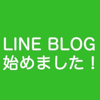 「LINE BLOG(ラインブログ)」始めました!