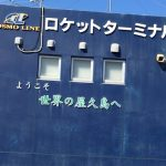 【屋久島&種子島旅行①】屋久島に格安激安で行くならオリオンツアー!