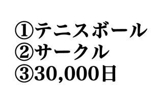 卒業スピーチ:①テニスボール②サークル③30,000という数字