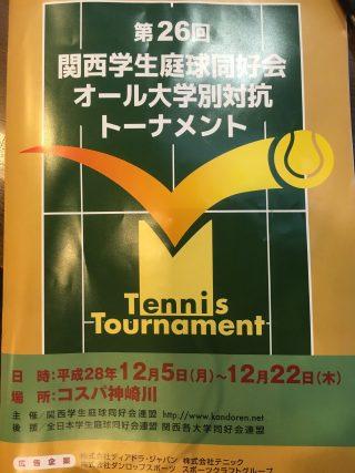 関西学生庭球同好会連盟のオール大学対抗決勝戦を観てきた(結果付)