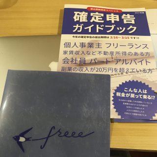 クラウド会計ソフトfreeeから確定申告ガイドブックが届いた