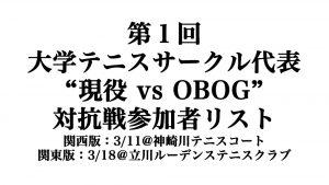 """【関西・関東】第1回大学テニスサークル代表の """"現役 vs OBOG"""" 対抗戦の参加者一覧"""