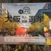 大阪市民ではないが、大阪ダブル選挙の演説を聴きに行ってみた話。