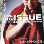 ホームレスが売る雑誌「BIGISSUE」を買ってみた。