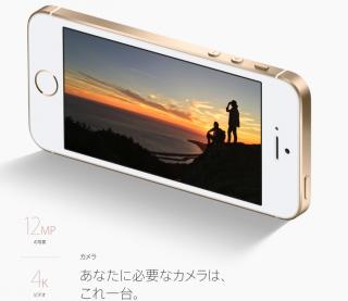 iPhone5s(au)を機種変更してみた