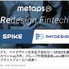 現金決済は古い!!イベント開催時に最適な決済方法はコレ!!「SPIKE,PayPal,Line Pay,Peatix,Square…」