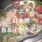 【6/11の告知】テニス×日本酒×魚&イタリアン