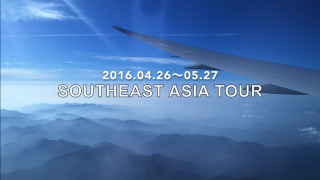 動画:Southeast Asia tour movie