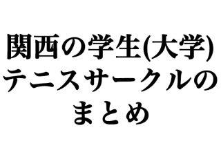 関西の学生(大学)テニスサークルまとめ