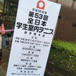 全日本学生室内テニスを江坂テニスセンターに観に行った