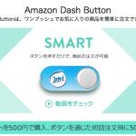 【アマゾンプライム会員限定】Amazon Dash Buttonがスゴイ!