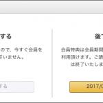 Amazonプライム有料会員への自動移行を防ぐ設定方法