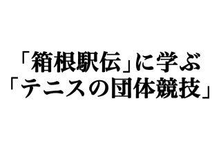 「箱根駅伝」に学ぶ「テニスの団体競技」
