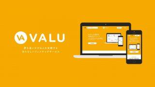 村上大株(VALU)を発売してみた